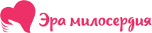 Эра Милосердия Логотип